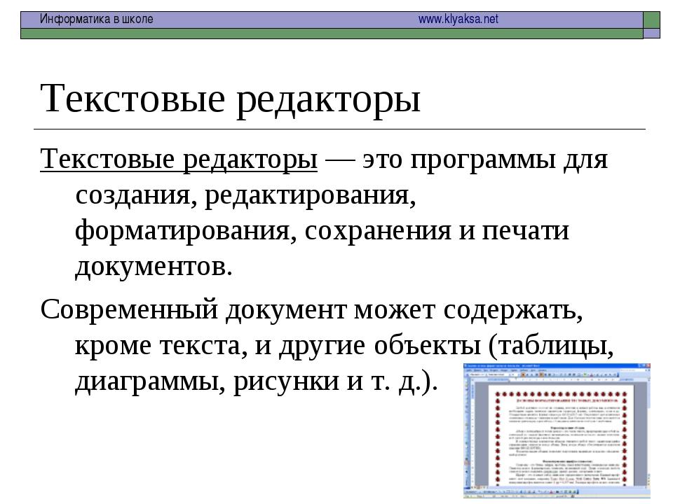 Текстовые редакторы Текстовые редакторы — это программы для создания, редакти...