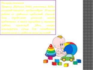 Рассказы-описания Процессу обучения детей различным видам рассказов-описаний