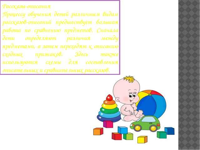 Рассказы-описания Процессу обучения детей различным видам рассказов-описаний...