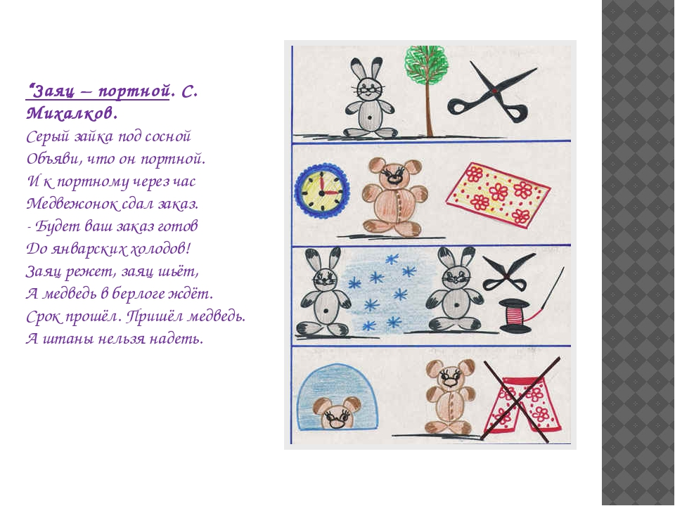 """""""Заяц – портной. С. Михалков. Серый зайка под сосной Объяви, что он портной...."""