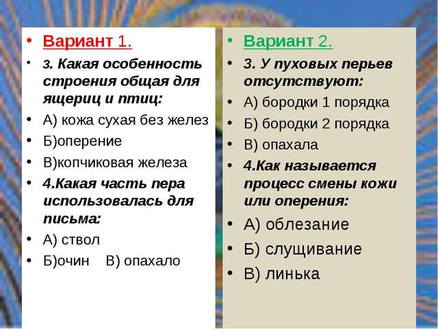 Вариант 1. 3. Какая особенность строения общая для ящериц и птиц: А) кожа сух...