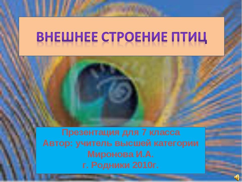 Презентация для 7 класса Автор: учитель высшей категории Миронова И.А. г. Род...