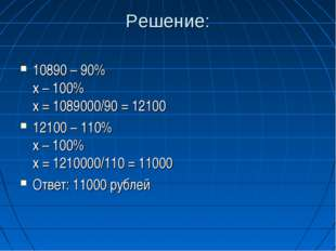 Решение: 10890 – 90% х – 100% х = 1089000/90 = 12100 12100 – 110% х – 100% х