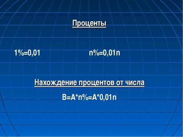 Проценты 1%=0,01 n%=0,01n Нахождение процентов от числа B=A*n%=A*0,01n