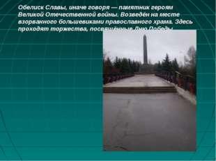 Обелиск Славы, иначе говоря — памятник героям Великой Отечественной войны. Во