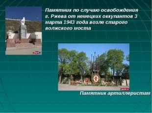 Памятник по случаю освобождения г. Ржева от немецких оккупантов 3 марта 1943