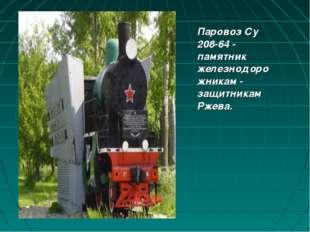 Паровоз Су 208-64 - памятник железнодорожникам - защитникам Ржева.