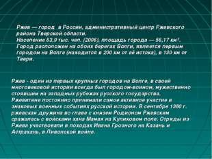 Ржев — город в России, административный центр Ржевского района Тверской облас