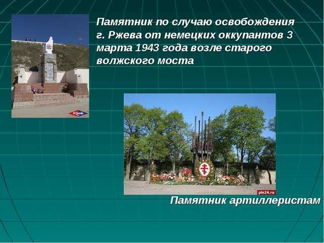 Памятник по случаю освобождения г. Ржева от немецких оккупантов 3 марта 1943...