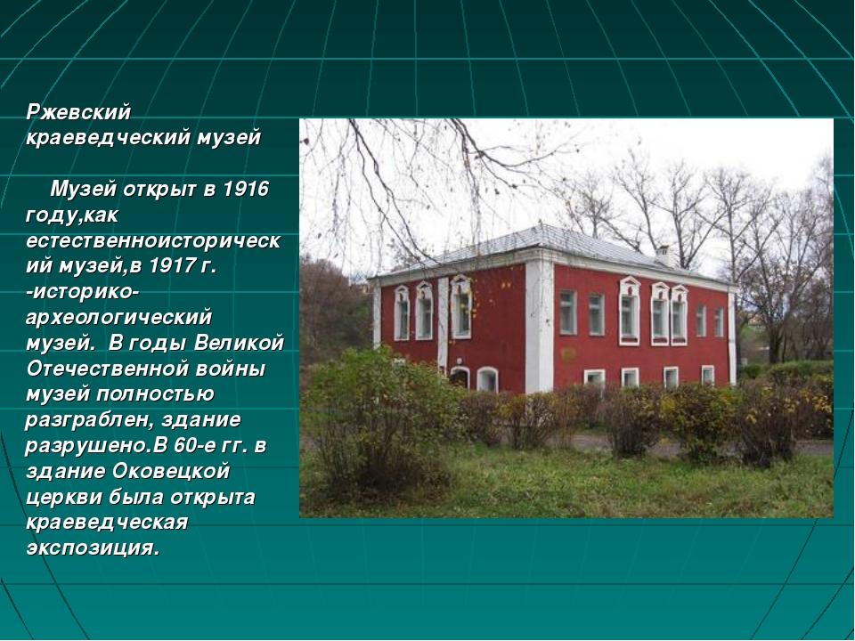 Ржевский краеведческий музей Музей открыт в 1916 году,как естественноисториче...