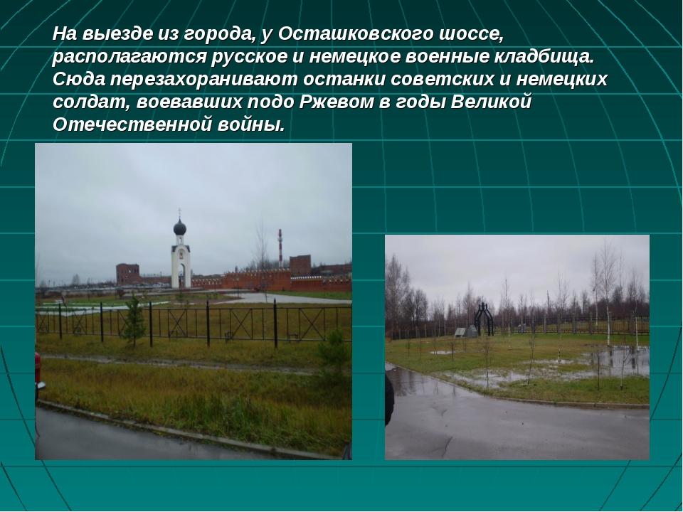 На выезде из города, у Осташковского шоссе, располагаются русское и немецкое...