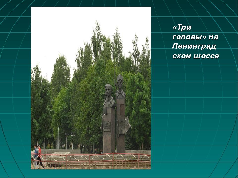 «Три головы» на Ленинградском шоссе
