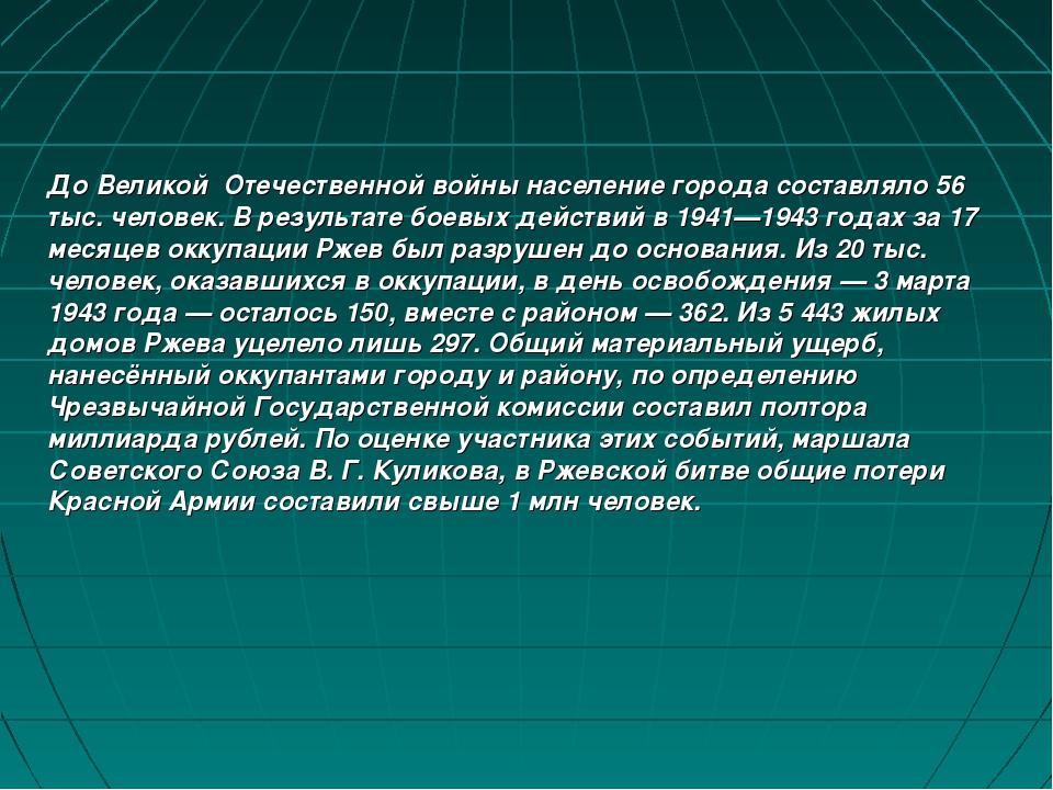 До Великой Отечественной войны население города составляло 56 тыс. человек. В...