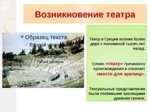 Возникновение театра Театр в Греции возник более двух с половиной тысяч лет н