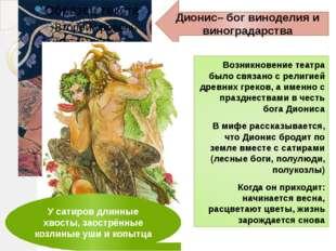Возникновение театра было связано с религией древних греков, а именно с праз