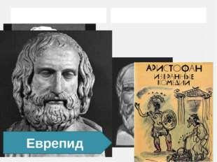 трагедия комедия Из греческих трагиков мировую славу приобрели три корифея а