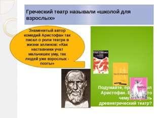 Греческий театр называли «школой для взрослых» Подумайте, прав ли был Аристоф