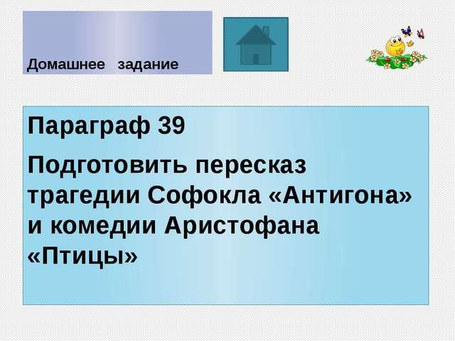 Домашнее задание Параграф 39 Подготовить пересказ трагедии Софокла «Антигона»...
