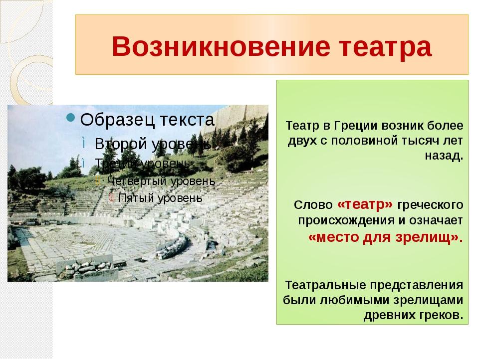 Возникновение театра Театр в Греции возник более двух с половиной тысяч лет н...