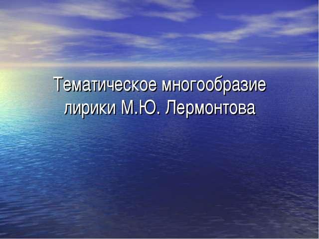 Тематическое многообразие лирики М.Ю. Лермонтова