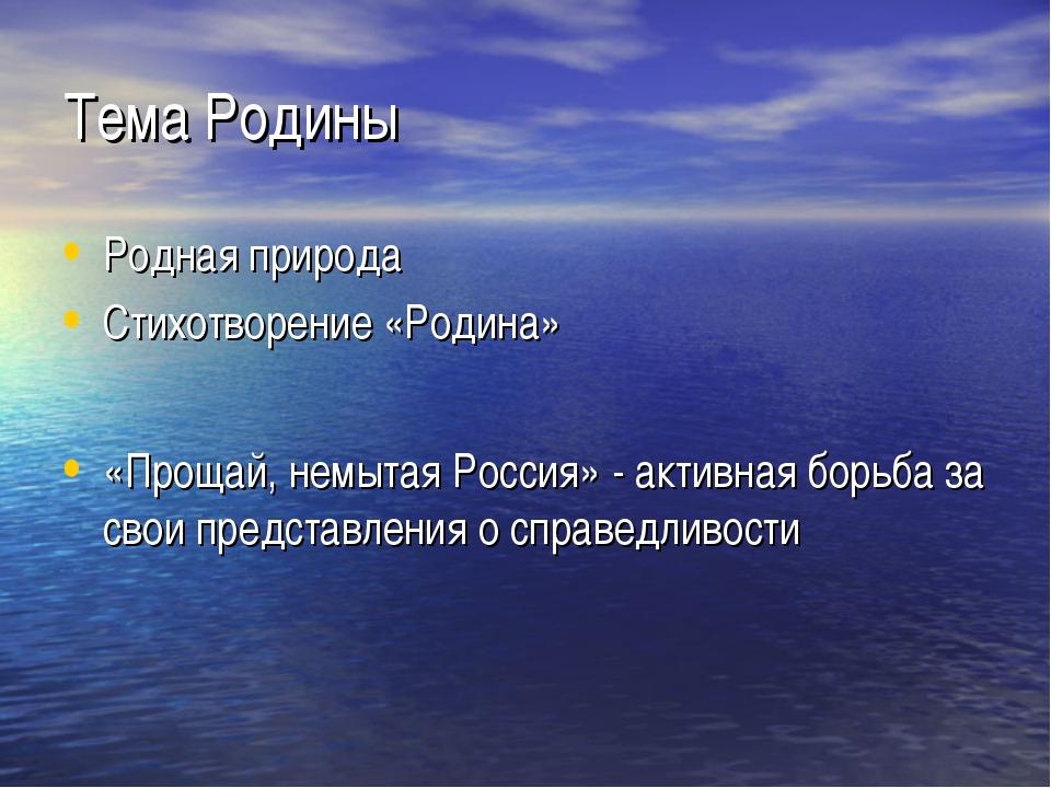 Тема Родины Родная природа Стихотворение «Родина» «Прощай, немытая Россия» -...