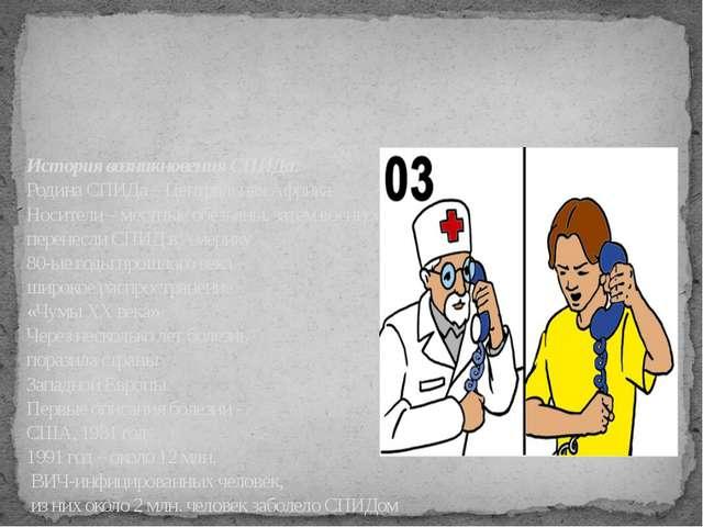 История возникновения СПИДа: Родина СПИДа – Центральная Африка Носители – мес...
