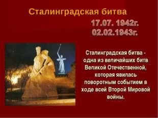 Сталинградская битва - одна из величайших битв Великой Отечественной, которая