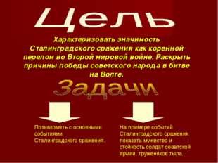 Характеризовать значимость Сталинградского сражения как коренной перелом во В