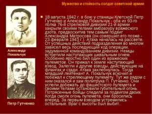 18 августа 1942 г. в бою у станицы Клетской Петр Гутченко и Александр Покальч