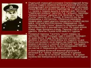 Отдельной страницей в историю Сталинградской битвы вписаны подвиги моряков Во