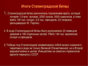 1. Сталинградская битва закончилась поражением врага, который потерял 1,5 млн