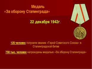 22 декабря 1942г. 125 человек получили звание «Герой Советского Союза» в Стал