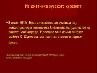 «8 июля 1942г. Весь личный состав училища под командованием полковника Ситник