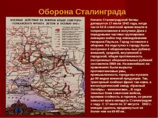 Оборона Сталинграда Начало Сталинградской битвы датируется 17 июля 1942 года,