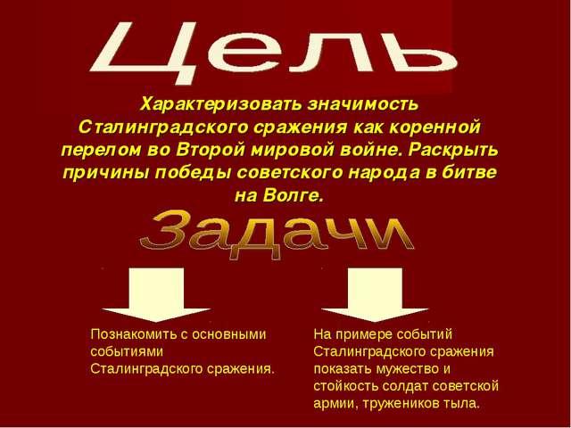 Характеризовать значимость Сталинградского сражения как коренной перелом во В...