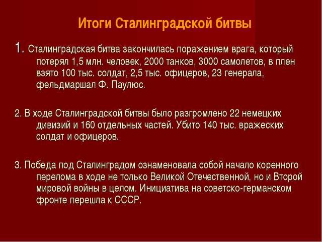 1. Сталинградская битва закончилась поражением врага, который потерял 1,5 млн...