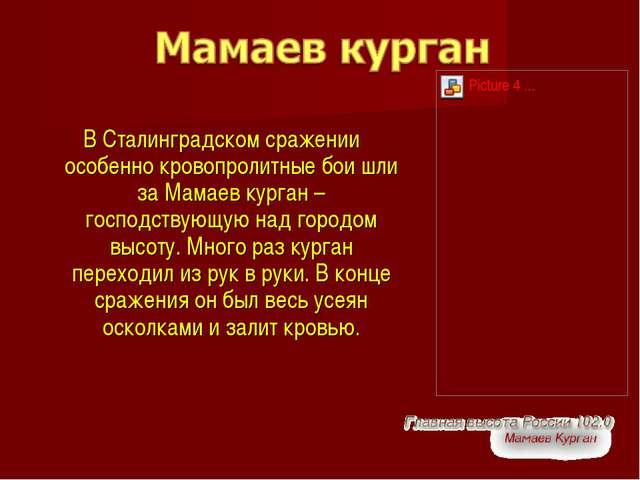 В Сталинградском сражении особенно кровопролитные бои шли за Мамаев курган –...