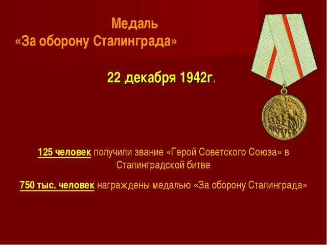 22 декабря 1942г. 125 человек получили звание «Герой Советского Союза» в Стал...