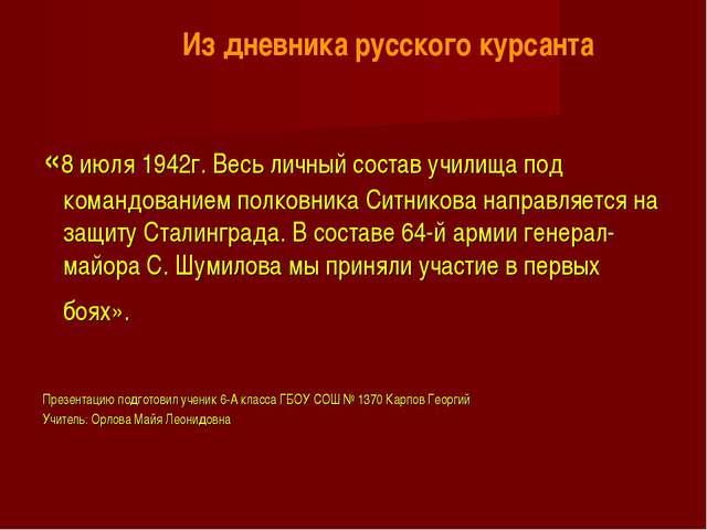 «8 июля 1942г. Весь личный состав училища под командованием полковника Ситник...