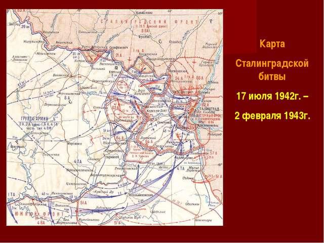 Карта Сталинградской битвы 17 июля 1942г. – 2 февраля 1943г.