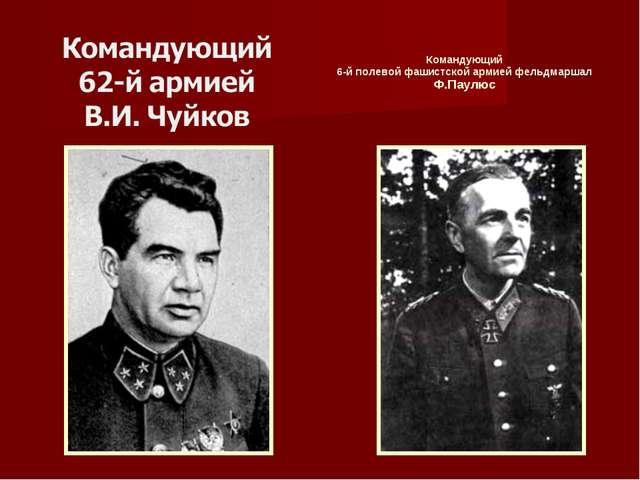 Командующий 6-й полевой фашистской армией фельдмаршал Ф.Паулюс