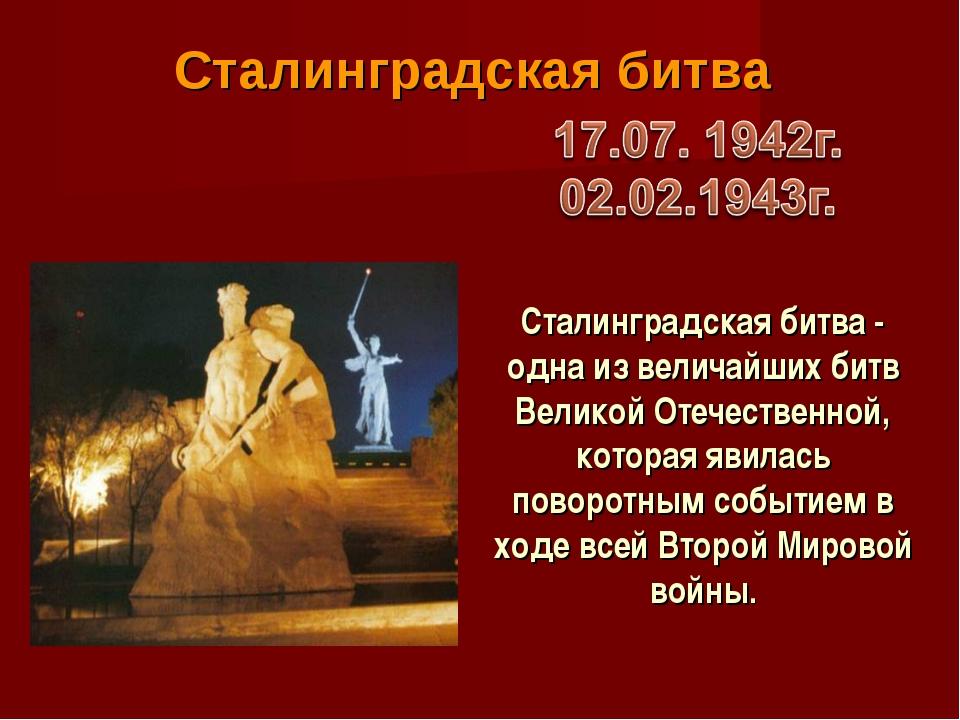 Сталинградская битва - одна из величайших битв Великой Отечественной, которая...