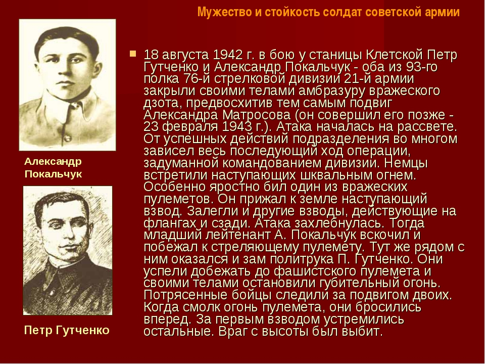 18 августа 1942 г. в бою у станицы Клетской Петр Гутченко и Александр Покальч...