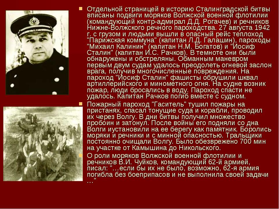 Отдельной страницей в историю Сталинградской битвы вписаны подвиги моряков Во...
