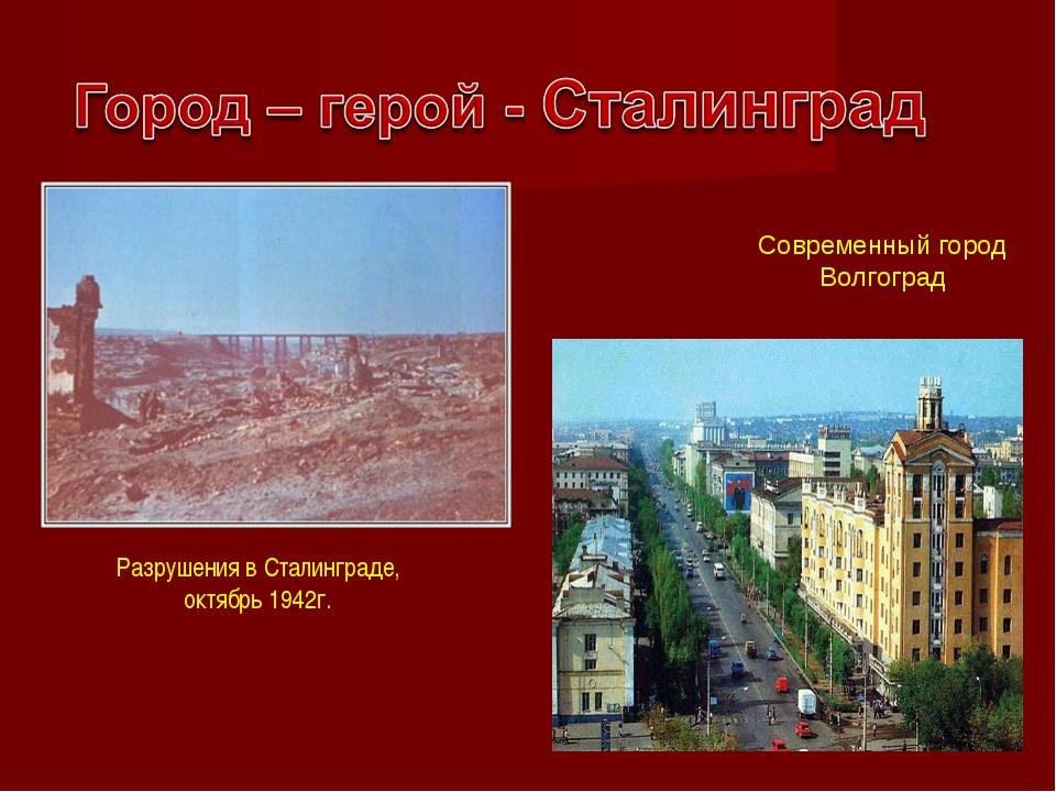 Разрушения в Сталинграде, октябрь 1942г. Современный город Волгоград