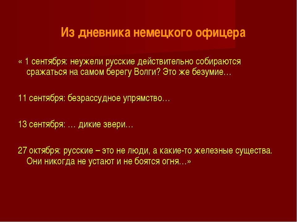 « 1 сентября: неужели русские действительно собираются сражаться на самом бер...
