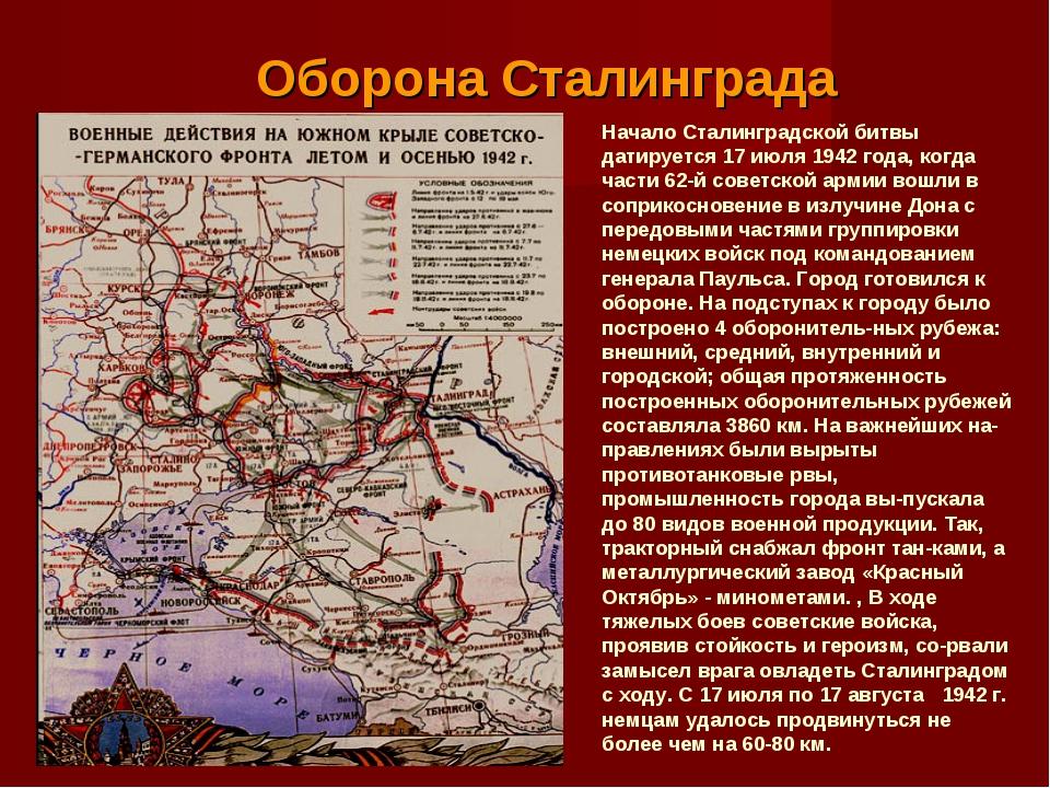 Оборона Сталинграда Начало Сталинградской битвы датируется 17 июля 1942 года,...