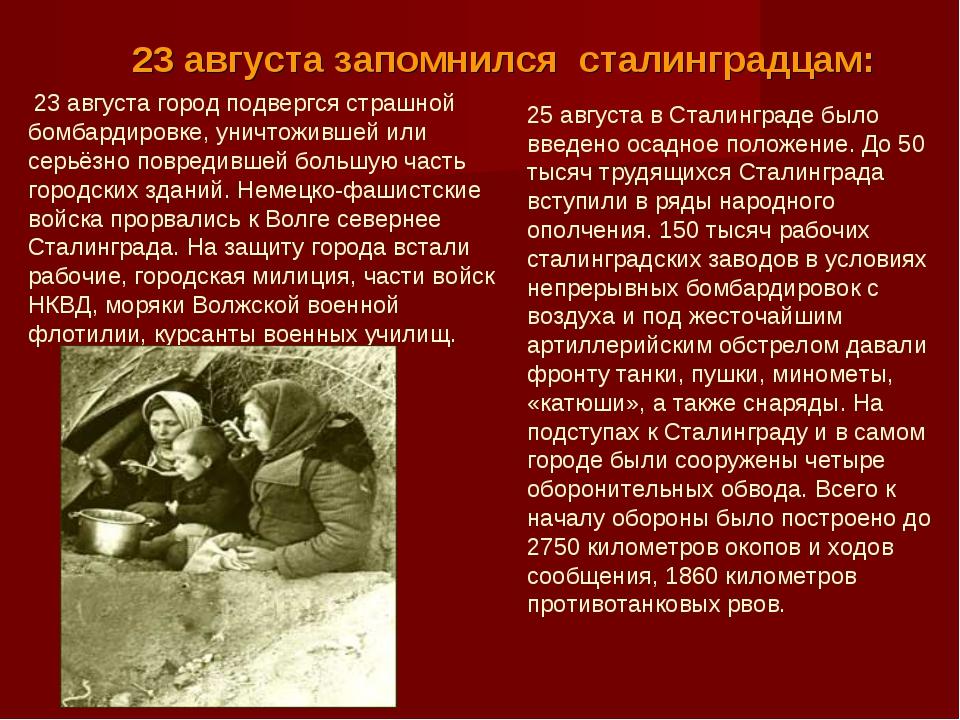 25 августа в Сталинграде было введено осадное положение. До 50 тысяч трудящи...