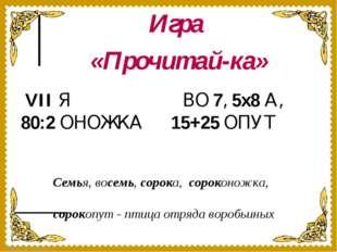 VIIЯ  ВО7,5х8А, 80:2ОНОЖКА 15+25ОПУТ Игра «Прочитай-ка»