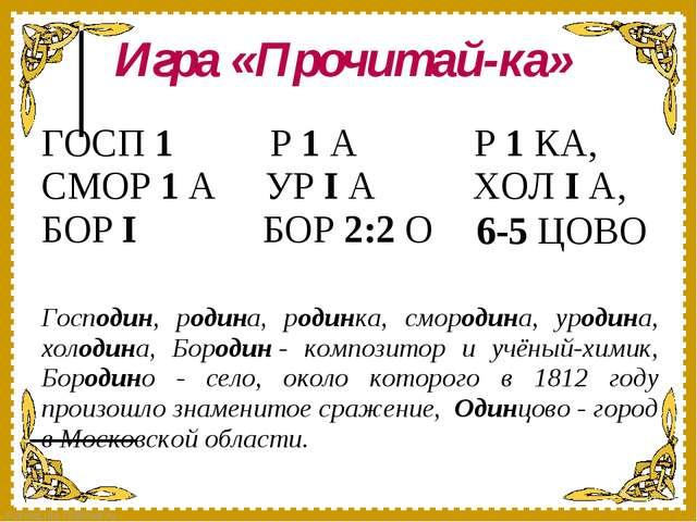 Игра «Прочитай-ка» ГОСП1  Р1А Р1КА, СМОР1А  УРIА   ХОЛIА,...